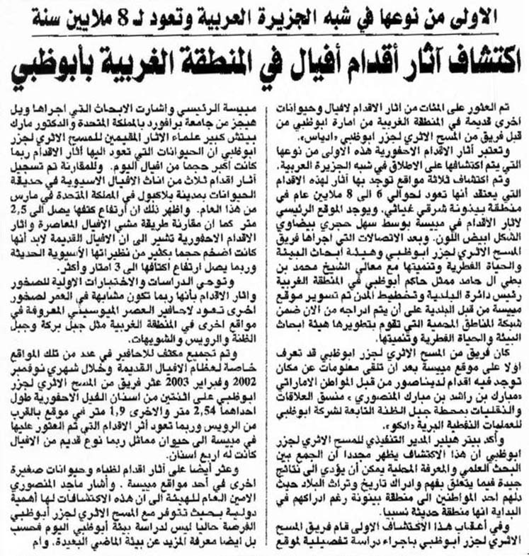 Al Bayan (arabic), 10 December 2003