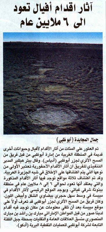 Al Okaz (arabic), 17 December 2003