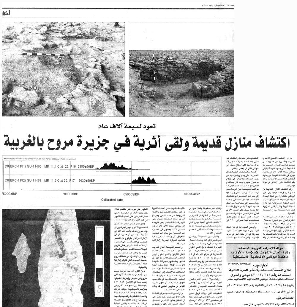 Akhbar Al Arab (arabic), 5 January 2004