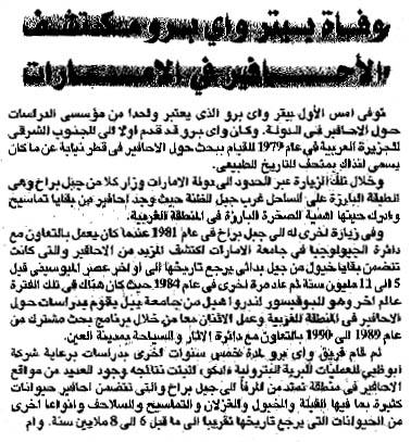Al Bayan (arabic), 17 February 2004