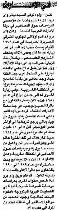 Al Fajr (arabic), 17 February 2004