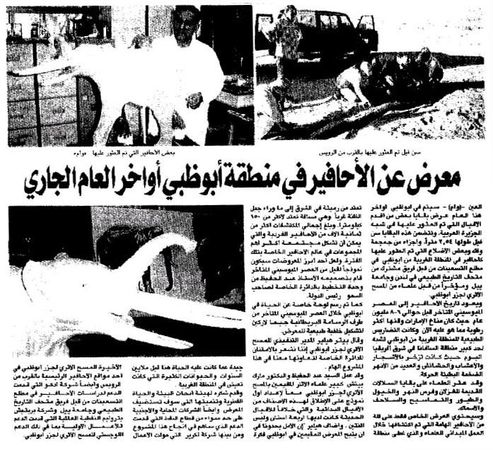 Al Wahda, 23 May 2004