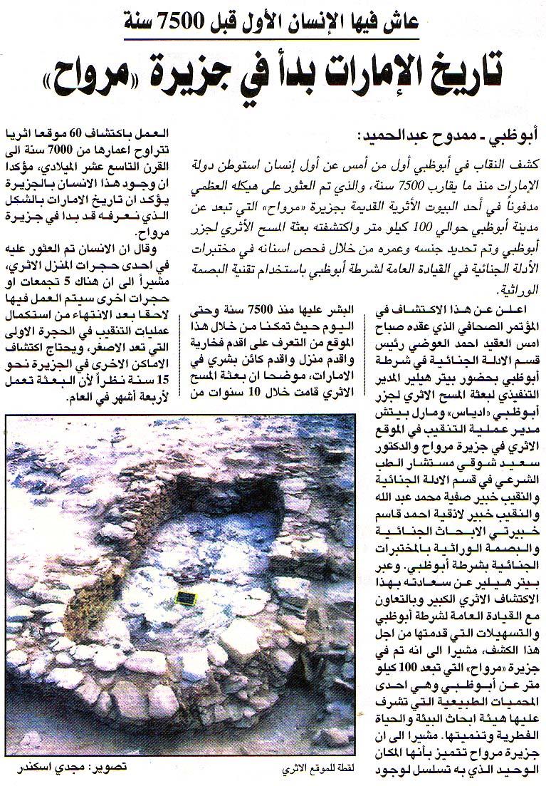 Al Bayan (arabic), 21 December 2004